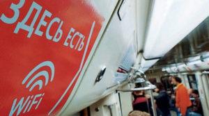 Вай-Фай в метро Москвы