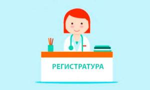 прикрепиться к поликлинике