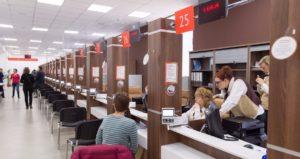 МФЦ в Москве