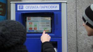 Как оплатить парковку в Москве в 2020 году